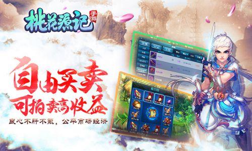 桃花源记最新版游戏截图-4