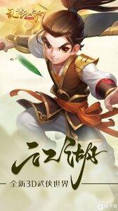 乱世江湖(大威天龙版)果盘版游戏截图-4