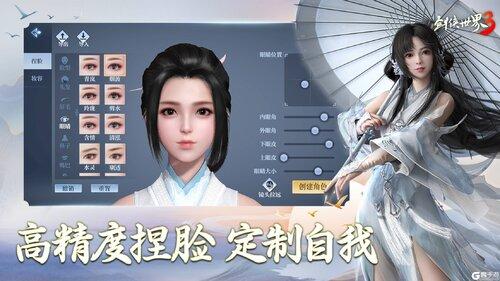 剑侠世界3官网版游戏截图-1