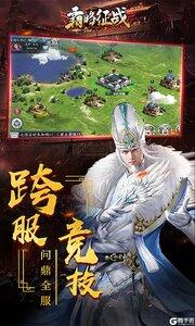 霸略征战最新版游戏截图-4