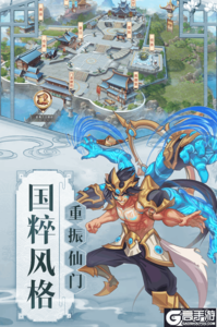 九天剑仙九游版游戏截图-1
