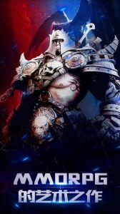 圣剑神域游戏截图-0