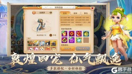 梦幻西游手游游戏截图-2