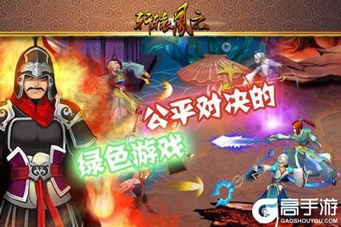 轩辕风云安卓版游戏截图-1