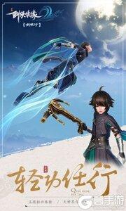 剑侠情缘2:剑歌行游戏截图-3