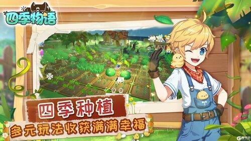 四季物语游戏截图-1