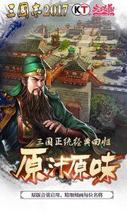三国志2017官方版游戏截图-1