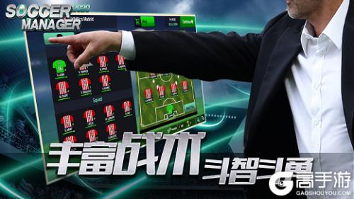 足球经理2020游戏截图-4