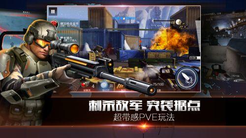 致命狙击游戏截图-7