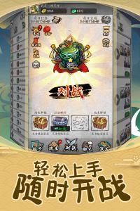 英雄爱三国v10.5游戏截图-3
