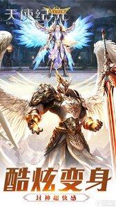 天使纪元九游版游戏截图-1