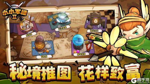 小小軍團2官方版游戲截圖-2