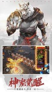 武圣屠龙游戏截图-4