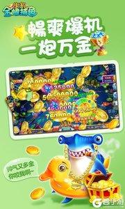 真金蟾捕鱼安卓版游戏截图-3