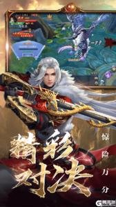 问逍遥(仙侠新版)电脑版游戏截图-0