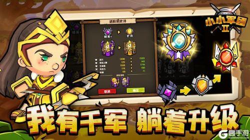 小小軍團2電腦版游戲截圖-4