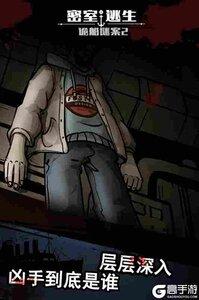 密室逃生之诡船谜案2游戏截图-2