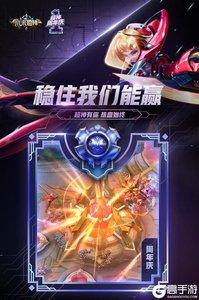 小米超神官方版游戏截图-0
