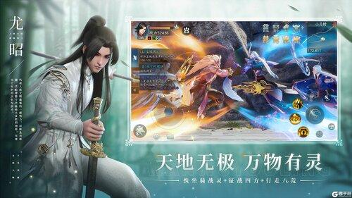 幻世九歌游戏截图-3