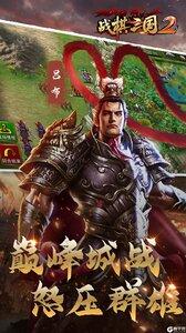 战棋三国2游戏截图-2