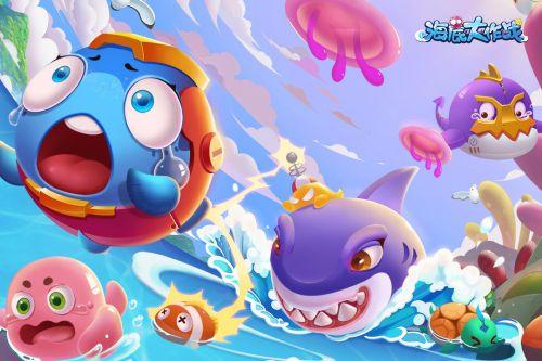 海底大作战游戏截图-0