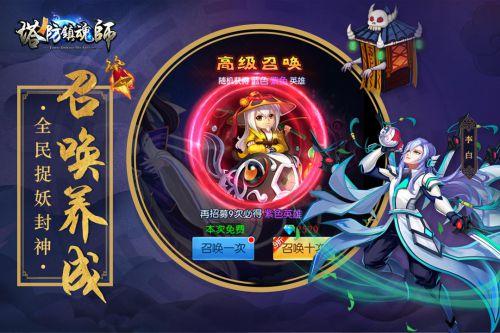 塔防镇魂师游戏截图-3