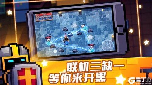 元气骑士安卓版游戏截图-3
