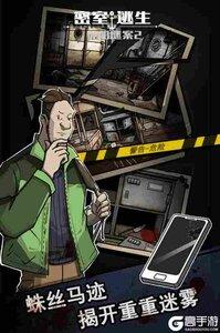 密室逃生之诡船谜案2最新版游戏截图-1