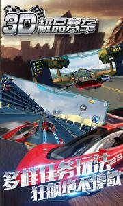 3D极品赛车电脑版游戏截图-3