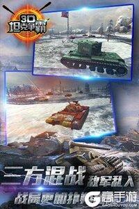 3D坦克争霸v1.6.7游戏截图-4