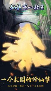 仙侠第一放置游戏截图-0