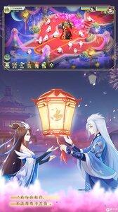 梦幻逍遥手机版游戏截图-1