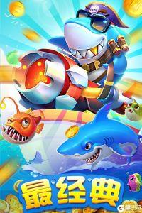 海王捕鱼测试版游戏截图-2