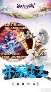 仙剑诛魔电脑版游戏截图-2