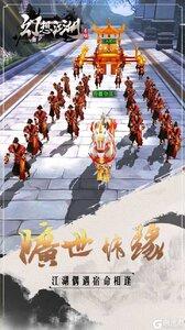 幻想江湖(卧虎贰)游戏截图-2