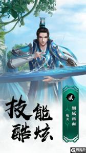 逸仙诀(剑舞版)游戏截图-4