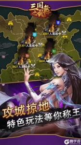 三國之亂舞游戲截圖-3