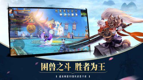 苍穹之剑2游戏截图-3