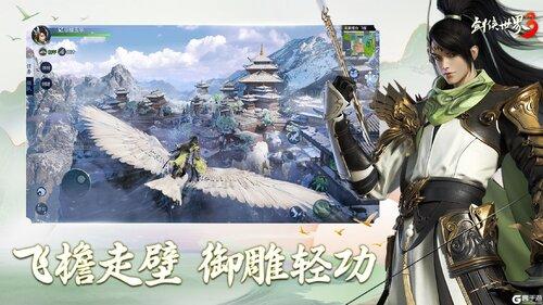 剑侠世界3官网版游戏截图-4
