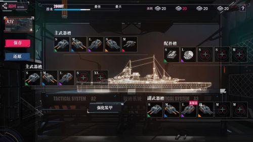 海岸线:战舰养成计划游戏截图-4