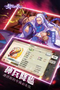 封剑神录游戏截图-3