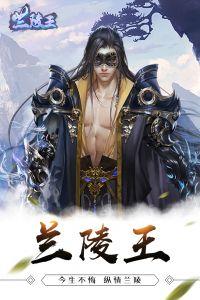 兰陵王游戏截图-1