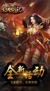 幻龙战记最新版游戏截图-2