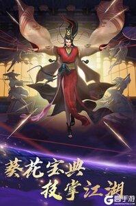 新笑傲江湖游戏截图-2
