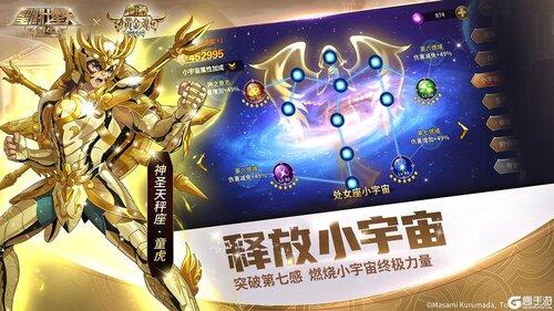 圣斗士星矢九游版游戏截图-0