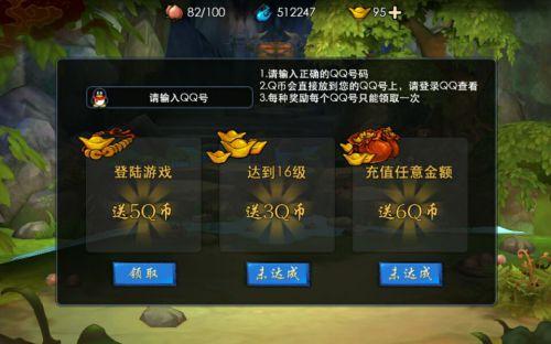 西游降魔篇3D游戏截图-0