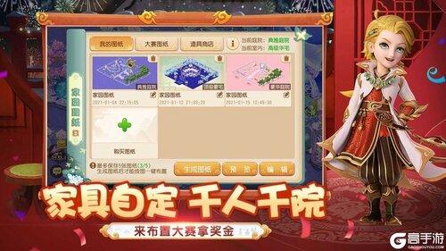 梦幻西游辅助工具游戏截图-2