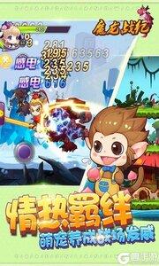 魔龙战记手机版游戏截图-2