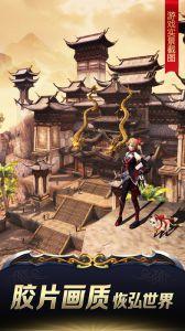 九阳神功:起源v1.9.0游戏截图-2