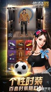 传奇冠军足球电脑版游戏截图-2